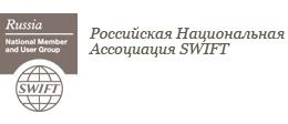 Російська Національна Асоціація S.W.I.F.T.